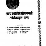 Pujya Aayrika Shri Ratnmati Avinandhan Granth by कस्तूरचंद कासलीवाल - Kasturchand Kasleeval