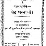 Pujya Shri Jawahar Lal Ji Maharaj Ki Vyakhyanon Seth Dhanna Ji by हुक्मीचंद जी -Hukmichand Ji