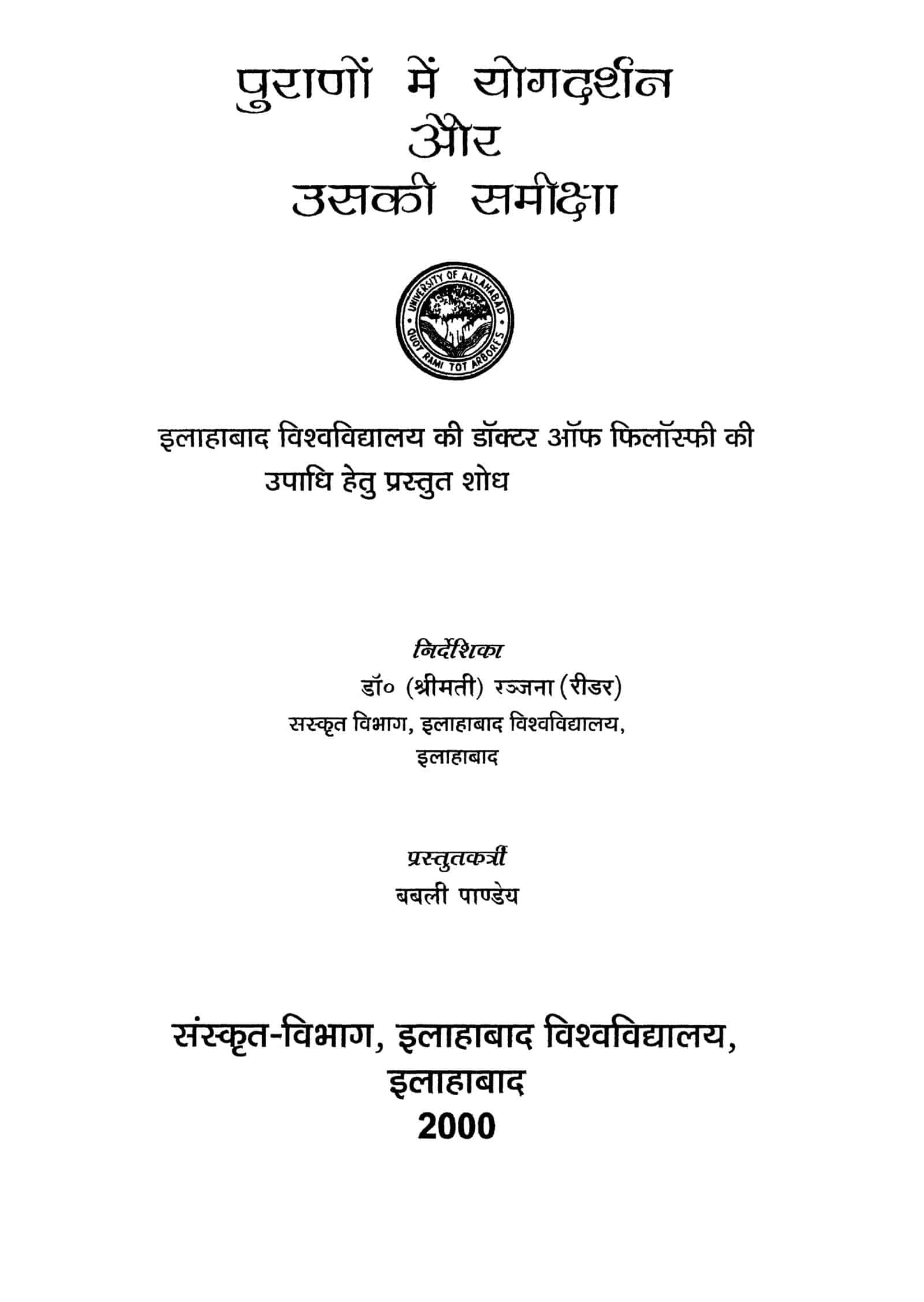 Book Image : पुराणों में योगदर्शन और उसकी समीक्षा  - Punano Me Yogdarshan Aur Uski Sameeksha