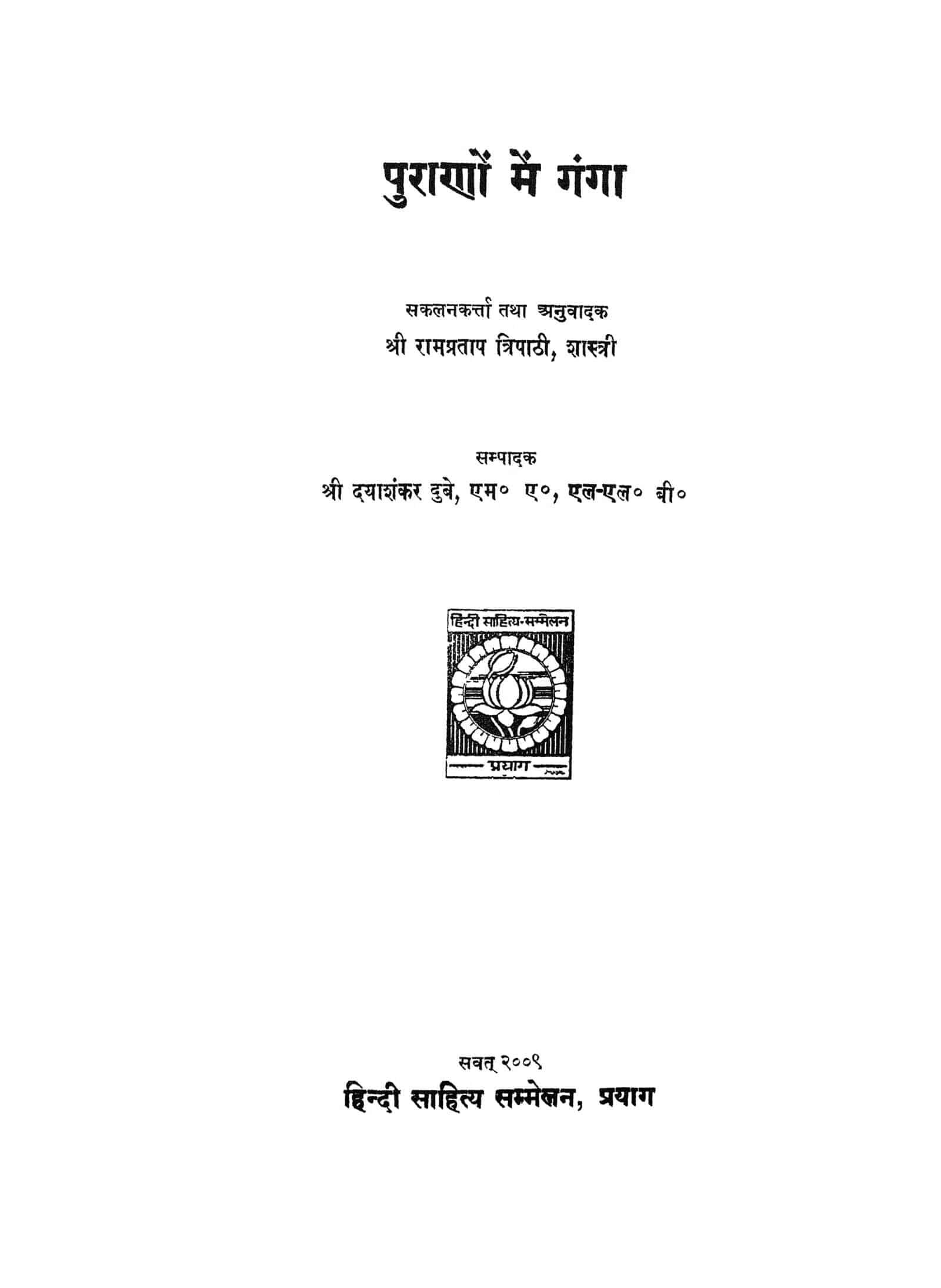 Book Image : पुरानों में गंगा  - Puranon Men Ganga