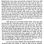Puratan Jain Vakya Suchi by जुगलकिशोर मुख्तार - Jugalakishor Mukhtar