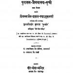 Puratan - Jainvakya Suchi Bhag - 1 by जुगलकिशोर मुख्तार - Jugalakishor Mukhtar