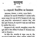 Puravrit by महावीर प्रसाद द्विवेदी - Mahaveer Prasad Dwivedi