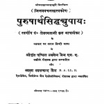 Purusharthasiddh Yupay by टोडरमल - Todarmal