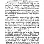Purusharthsiddhiupaya Pravachan by महावीर प्रसाद जैन - Mahaveer Prasad Jain