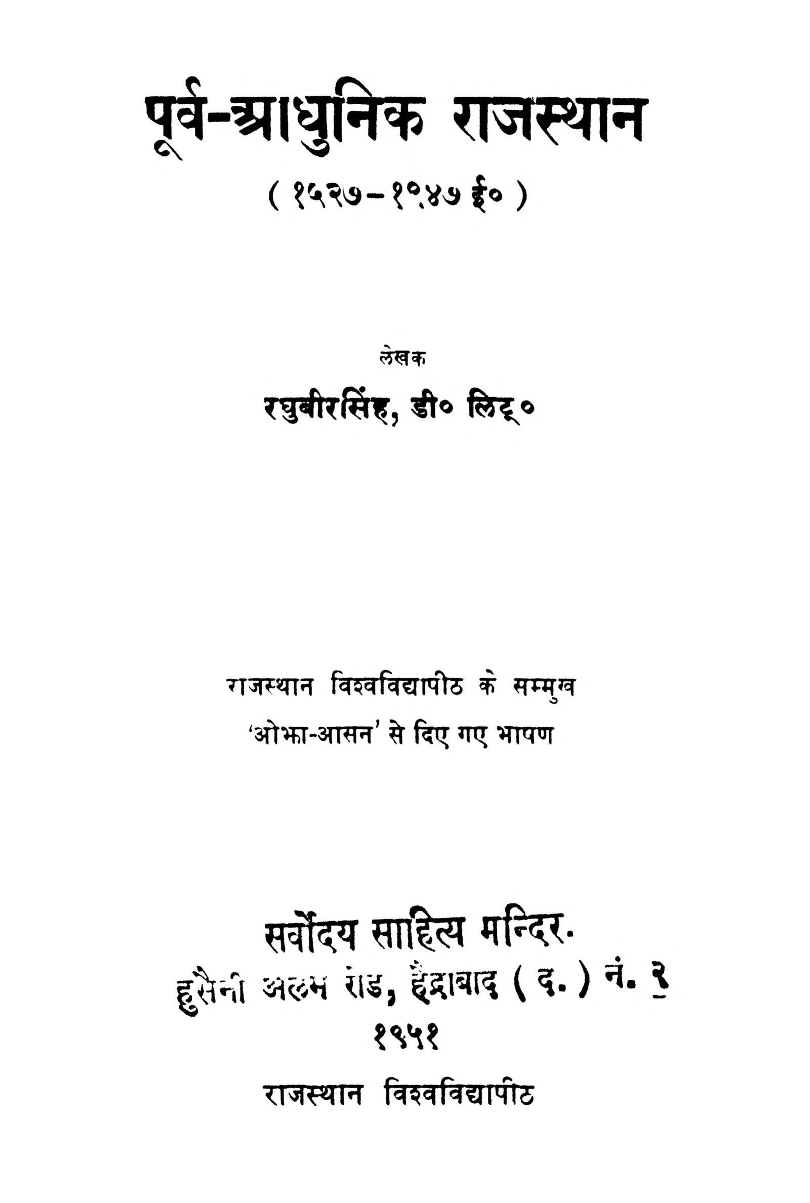 Book Image : पूर्व - आधुनिक राजस्थान - Purv - Aadhunik Rajasthan