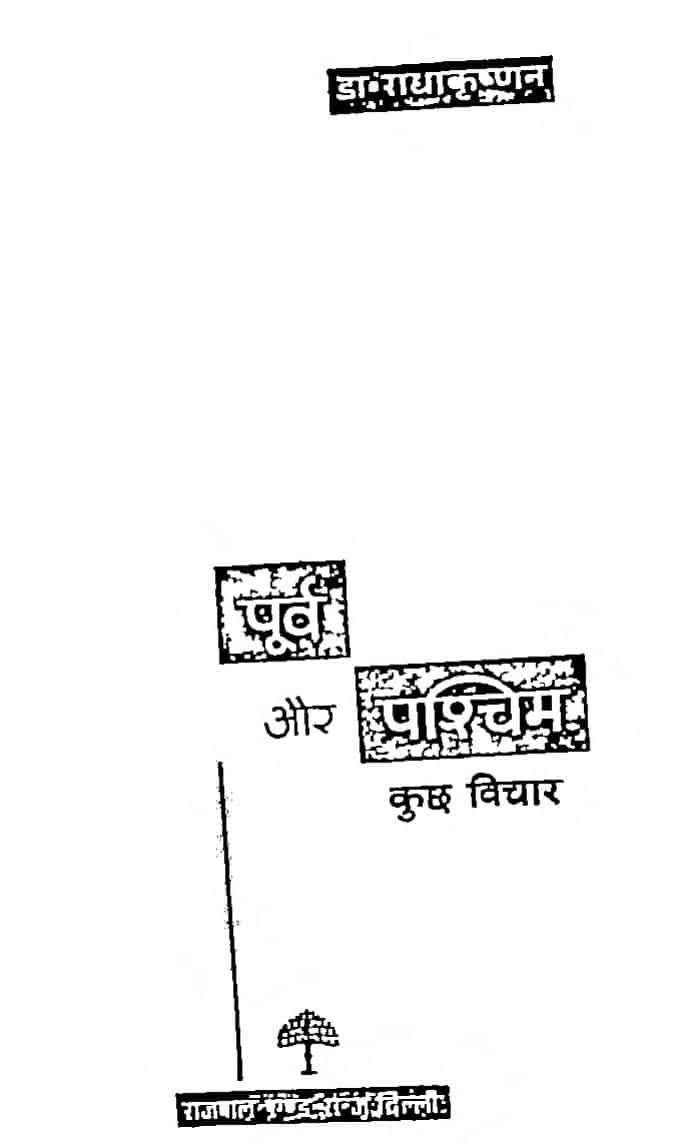 Book Image : पूर्व और पश्चिम कुछ विचार  - Purv Aur Pashchim kuchh Vichar
