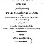Rachna Vihar Part-ii by पं रामदहिन मिश्र - Pt. Ramdahin Mishra