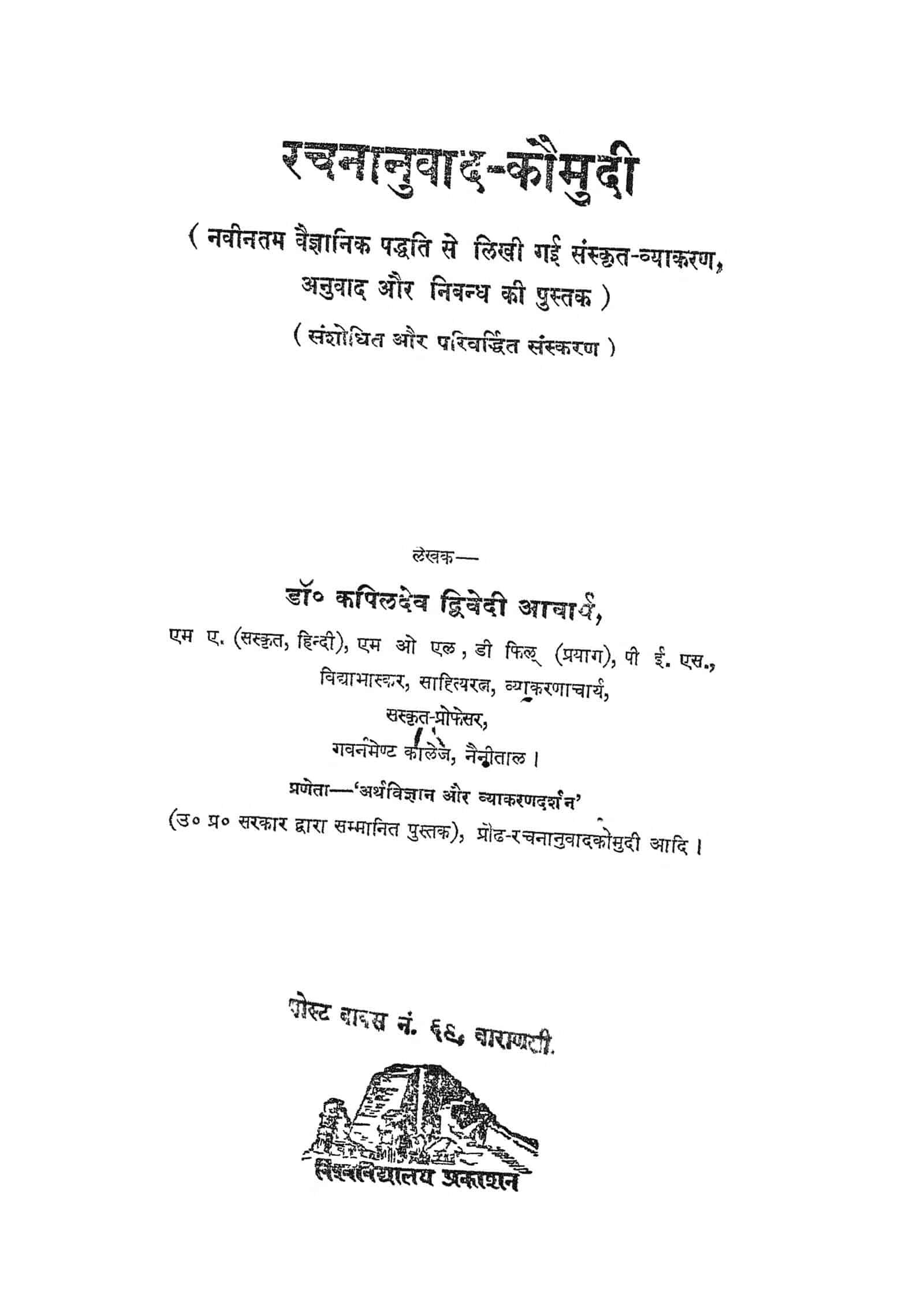 Book Image : रचनानुवाद कौमुदी - Rachnanuvaad Kaumudi
