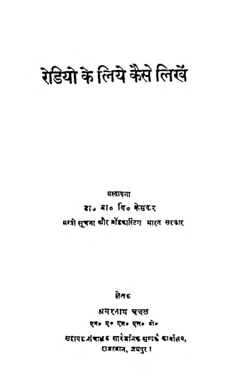 Radio Ke Liye Kese Likhe by अमरनाथ चंचल - Amarnath Chanchal