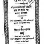 Raghuvansh Saar  by कालिदास - Kalidasपाण्डेय लोचन प्रसाद - Pandey Lochan Prasad