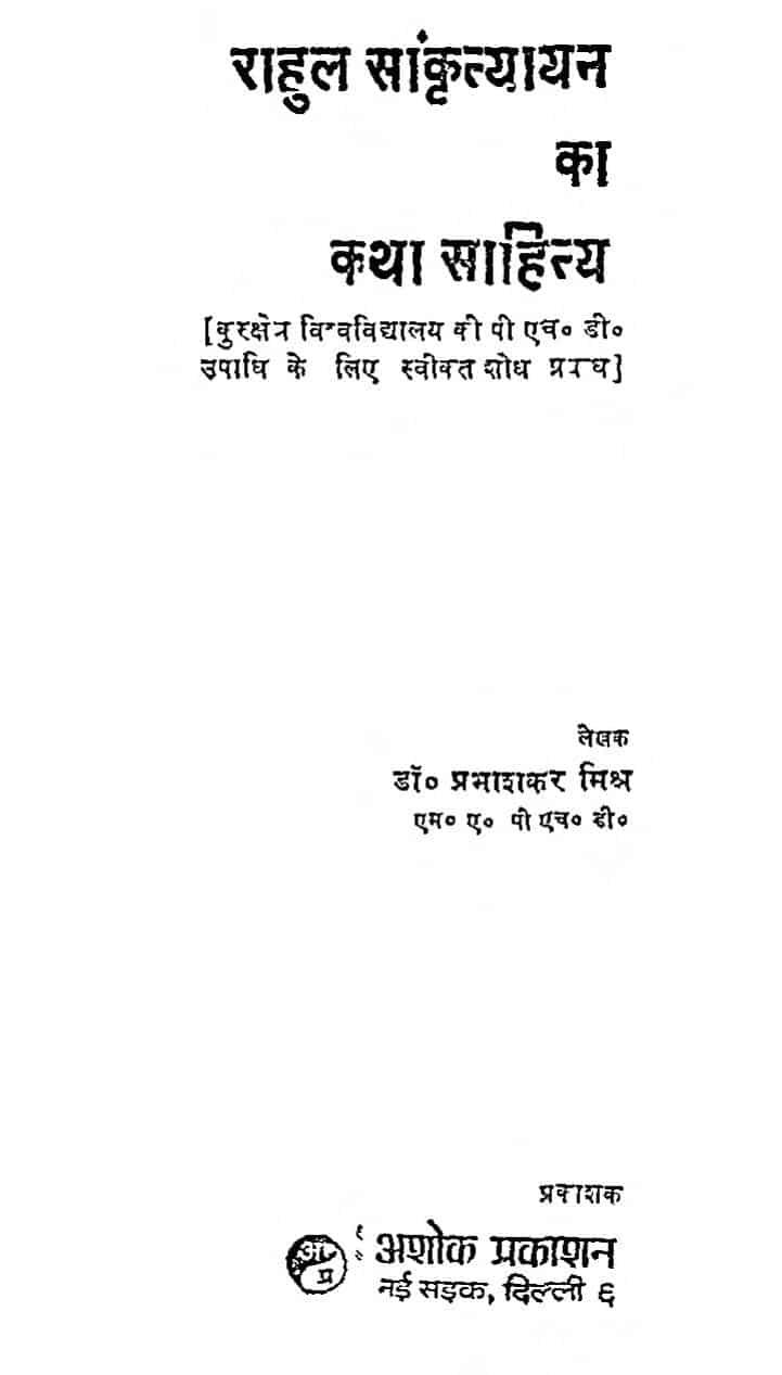 Rahul Sankratyayan Ka Katha Sahitya by प्रभाशंकर मिश्र - Prabhashankar Mishra