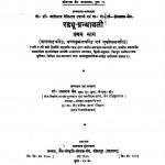 Raidhu Granthavali Bhag 1 by आदिनाथ नेमिनाथ उपाध्ये - Aadinath Neminath Upadhye