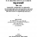 Raidhu Granthavali Bhag 1 by राजाराम जैन - Rajaram Jain