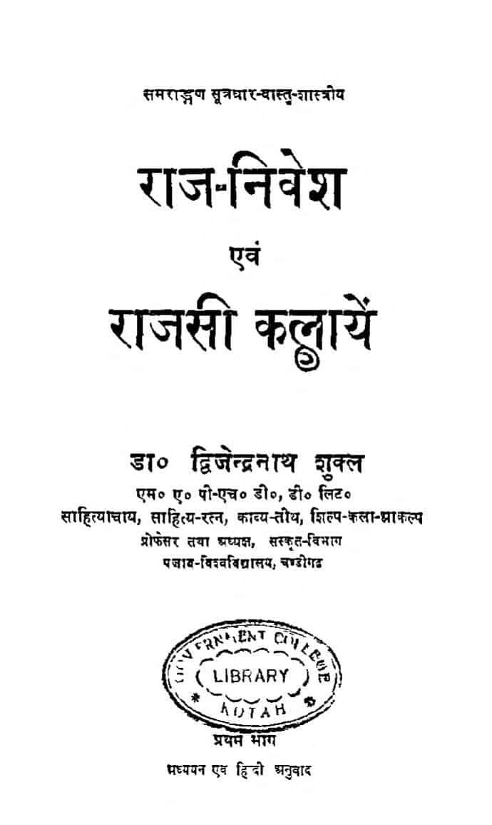 Book Image : राज निवेश एवं राजसी कलायें  - Raj Nivesh Evam Raajsi Kalayein