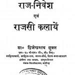 Raj - Nivesh Evm Rajasi Kalayen  by डॉ. द्विजेन्द्रनाथ शुक्ल - Dr. Dvijendranath Shukla