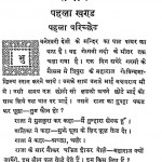 Rajarshi by रवीन्द्रनाथ ठाकुर - Ravindranath Thakur