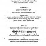 Rajasthan Puratan Granthmala by आचार्य जिनविजय मुनि - Achary Jinvijay Muni