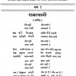 Rajasthani Bhag - 1 by रामसिंह - Ramsingh