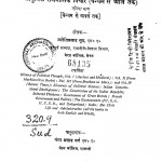 Rajneetik Vicharon Ka Itihas Bhag - 3  by ज्योतिप्रसाद सूद - Jyoti Prasad Sood