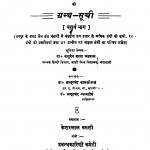 Rajsthan Ke Jain Shasra Bhandaron Ki Granth Suchi Bhag - 4 by वासुदेवशरण अग्रवाल - Vasudeshran Agrawal