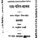 Ram - Charit - Manas by चन्द्रशेखर शास्त्री - Chandrashekhar Shastri