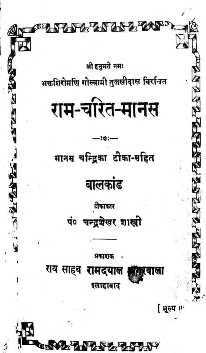 Book Image : राम - चरित - मानस - Ram - Charit - Manas
