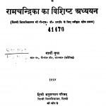 Ram - Kavya Ki Parampara Men Ramachandrika Ka Vishisht Adhyayan by गार्गी गुप्त - Gargi Gupt
