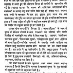 Ramchandra Shukla Aur Unka Sahitya by रामचन्द्र शुक्ल - Ramchandar Shukla