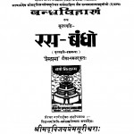 Ras - Bandho by प्रेमप्रभा - Premaprabha