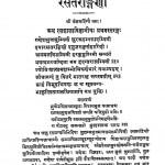 Rasat Rangini by हरिदत्त शास्त्री - Haridatt Shastri