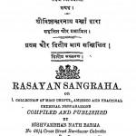 Rasayan Sangrah by विश्वम्भरनाथ - Vishvambharnath
