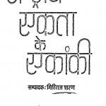 Rashtriya Ekata Ke Ekanki by गिरिराज शरण - Giriraj Sharan