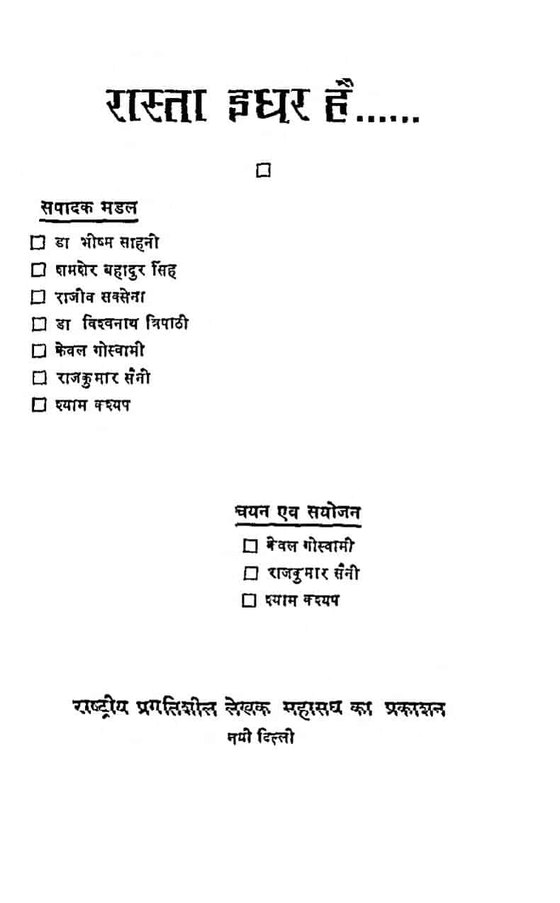 Book Image : रास्ता इधर है  - Rasta Idhar Hai