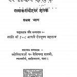 Ratnakar Shatak Bhag  - 1  by नेमिचन्द्र शास्त्री - Nemichandra Shastri