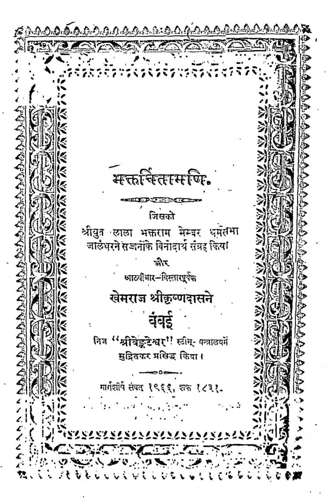 Ratnakar Tatha Bhakti Chintamani by खेमराज श्री कृष्णदास - Khemraj Shri Krishnadas