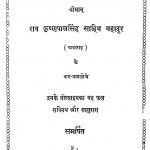 Rav Kirshnapal Singh Sahib Bahadur by आचार्य श्री आनंद ऋषि