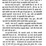 Ravindar Sahitya Bhag 7 by धन्यकुमार जैन - Dhanyakumar Jain