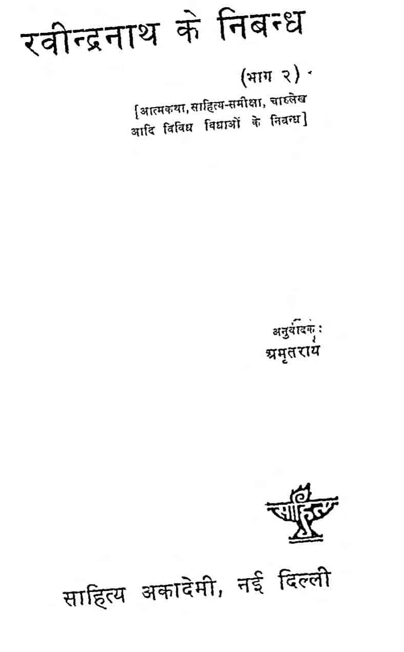Ravindra Nath Ke Nibandh Bhag - 2  by अमृत राय - Amrit Rai