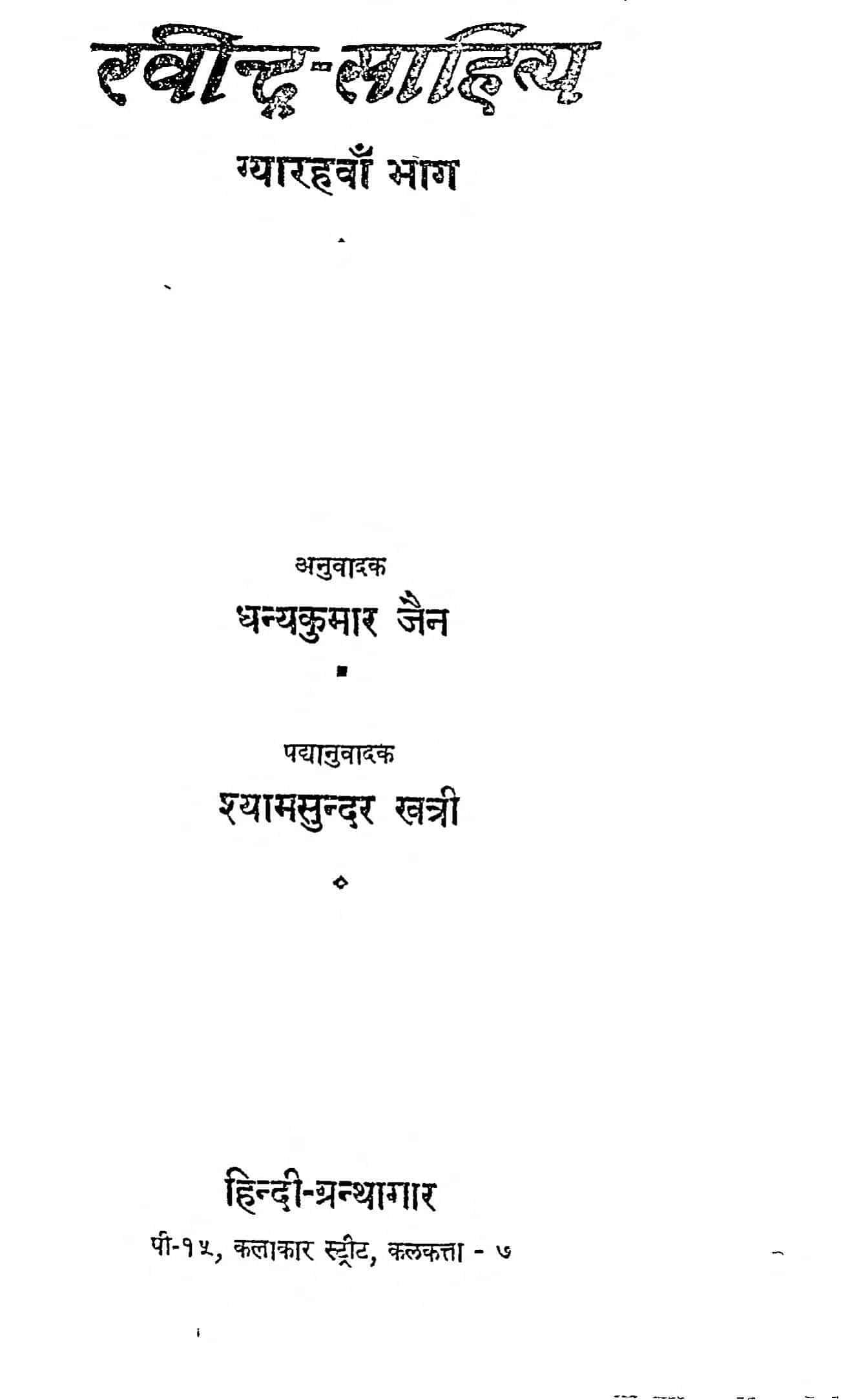 Book Image : रवीन्द्र साहित्य भाग ११ - Ravindra Sahitya Bhaag 11