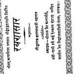 Rayansar by श्रीलाल जैन - Srilal Jain