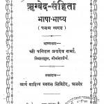 Regved Sanhita Bhasha Bhashya Khand 5 by जयदेव जी शर्मा - Jaidev Ji Sharma