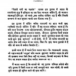 Reshami Patron ka Shadyantra  by रतनलाल बंसल - Ratanlal Bansal