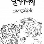 Ret Ka Vrindawan by आशापूर्णा देवी - Ashapoorna Devi