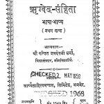 Rigaveda Sanhita Bhasha Bhasay Khand 1 by जयदेव जी शर्मा - Jaidev Ji Sharma
