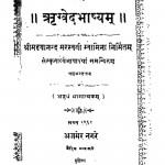 Rigved Bhashyam Bhag - 8 by दयानंद सरस्वती - Dayanand Saraswati