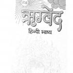 Rigved Hindi Bhashya Bhag - 1 by महर्षि दयानन्द सरस्वती - Maharshi Dayanand Sarasvati