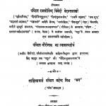 Rigved Sanhita Bhag 8 by रामगोविन्द त्रिवेदी वेदंतशास्त्री - Ramgovind Trivedi Vedantshastri