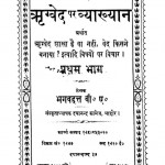 Rigveda Par Vyakhyan Bhag-1 by पं. भगवद्दत्त - Pt. Bhagavadatta