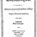 Rigvedadibhashyabhumika by मद्दयानन्द सरस्वती - Maddayanand Saraswati